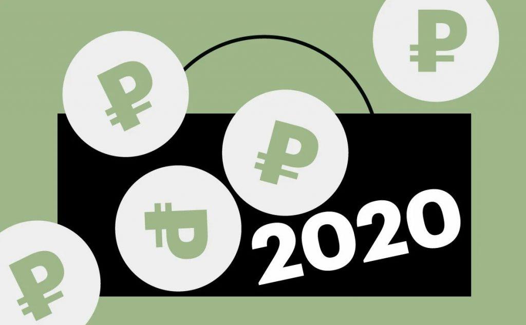 rub_2020