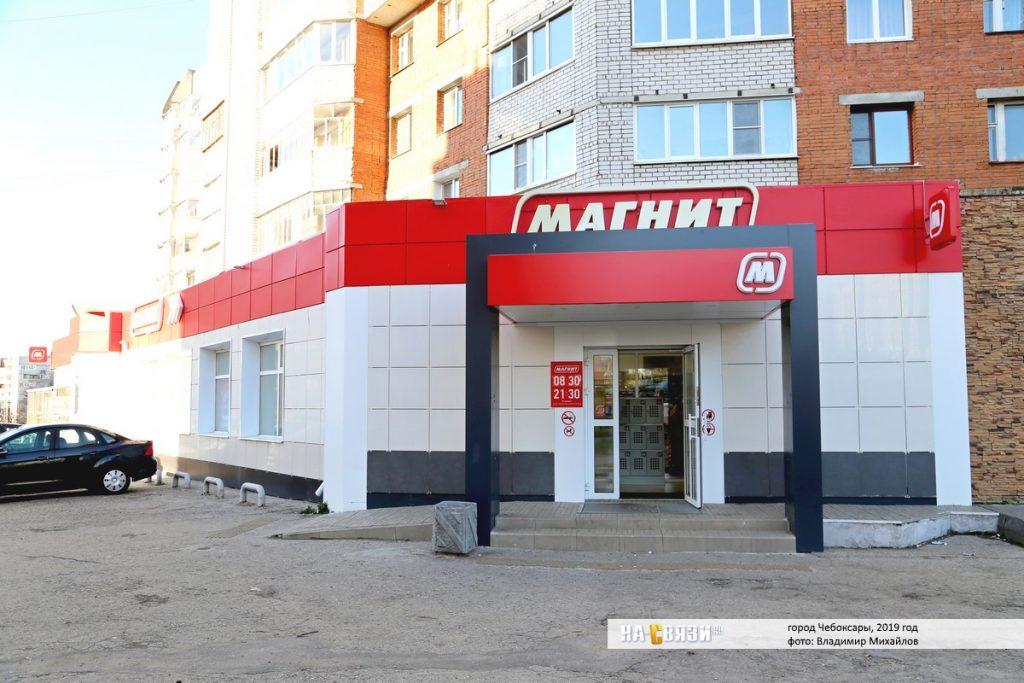 магнит_магнит у дома_продукты