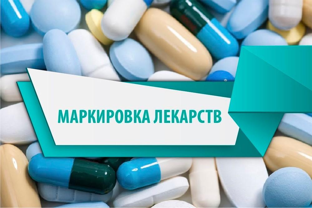 маркировка_маркировка лекарств_ честный знак