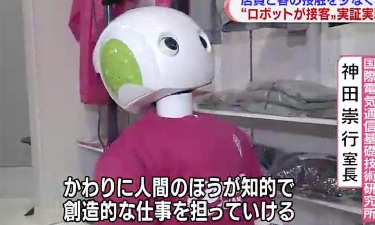 Японский робот_новые технологии