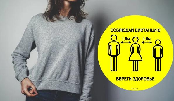 одежда_дистанция_коронавирус