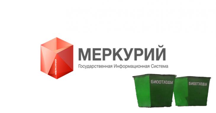 биототходы_меркурий_эвсд