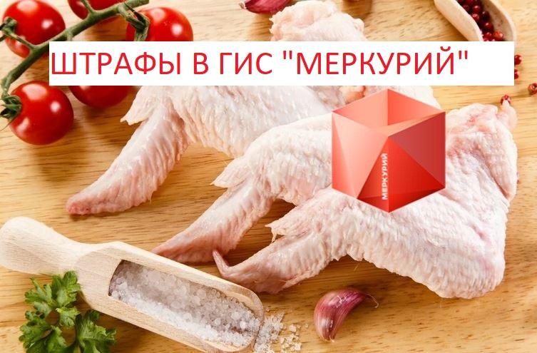 Штрафы Меркурий_просрочка_эвсд