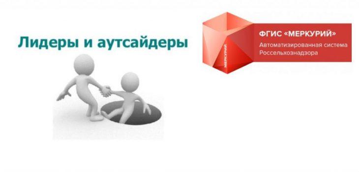 гсимеркурий_отчет россельхознадзор_эвсд