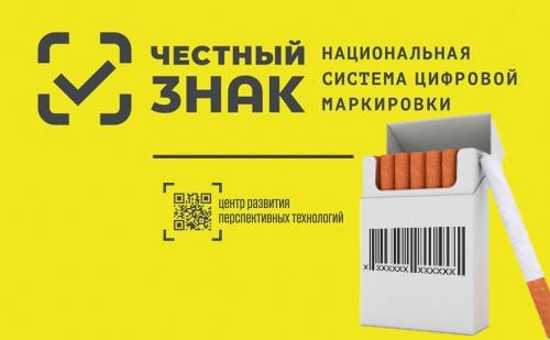 ЦРПТ_маркировка_новости табак