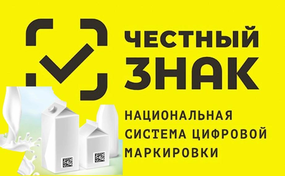 маркировка молочной продукции_честный знак