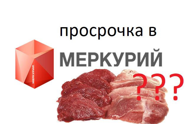ГИС Меркурий_проверки_россельхознадзор_просрочка