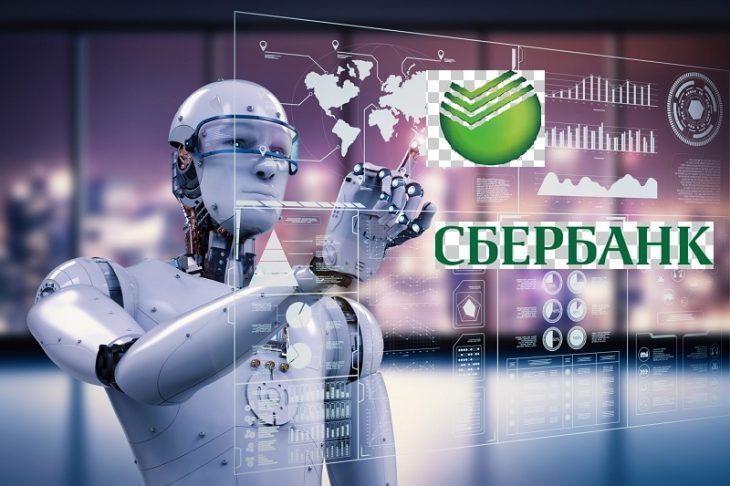 сбербанк_искусственный интеллект_новости it