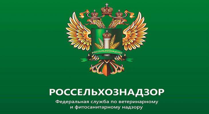 банковские_реквизиты_россельхознадзор_бизнес
