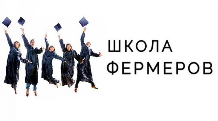 феремы_школа_итоги_сельское_хозяйство
