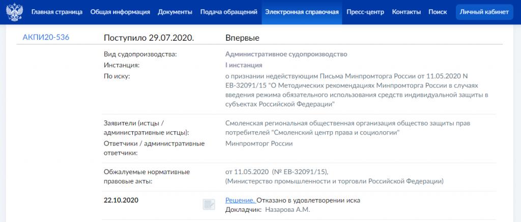 суд_маски_решение_закон