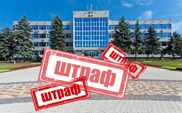 анапа_мерия_штраф_политика