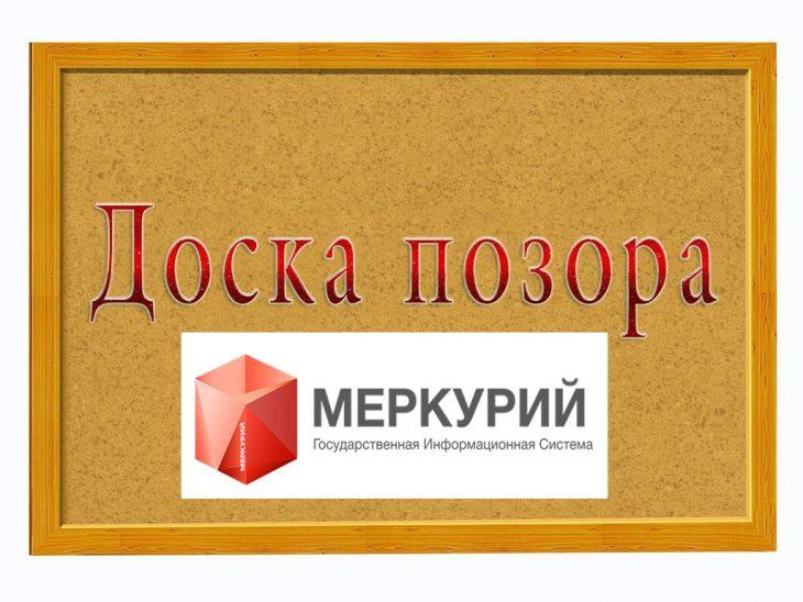 гис меркурий_штрафы_мониторинг_россельхознадзор