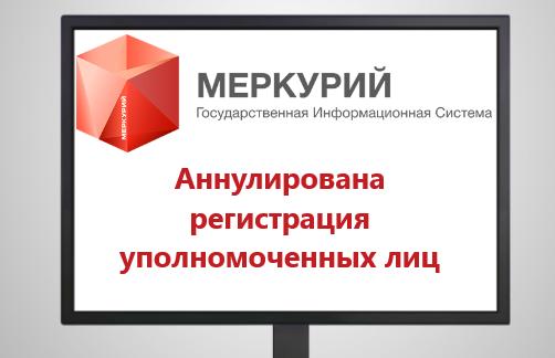 штрафы меркурий_ГИС Меркурий