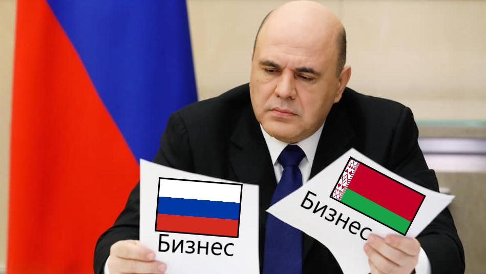 россия_белоруссия_финансы_экономика_михаил_мишустин