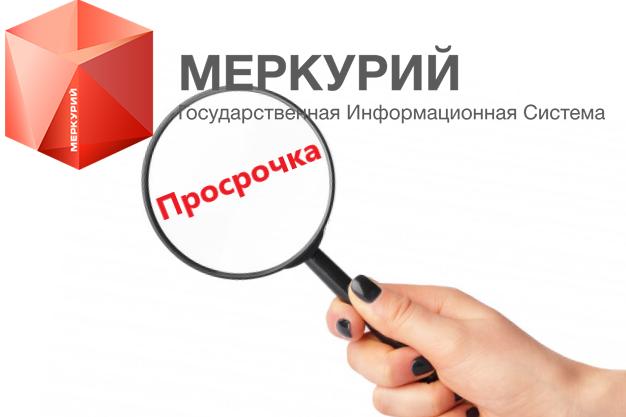 ГИС Меркурий_просрочка меркурий
