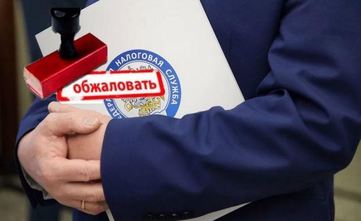 налогообложение_фнс_обжалование_новости_налоги_госуслуги