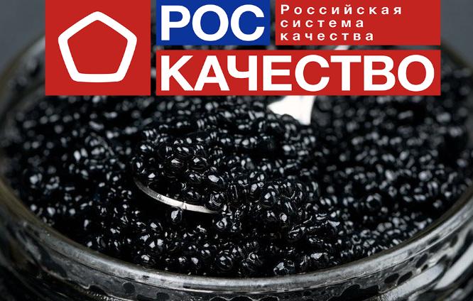черная икра_роскачество