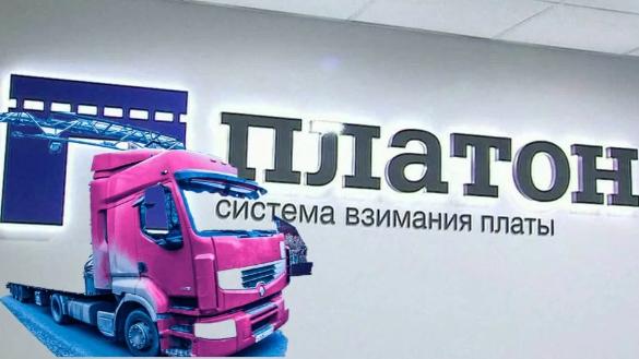 налогообложение_транспорт_авто_платные_дороги_платон_дороги