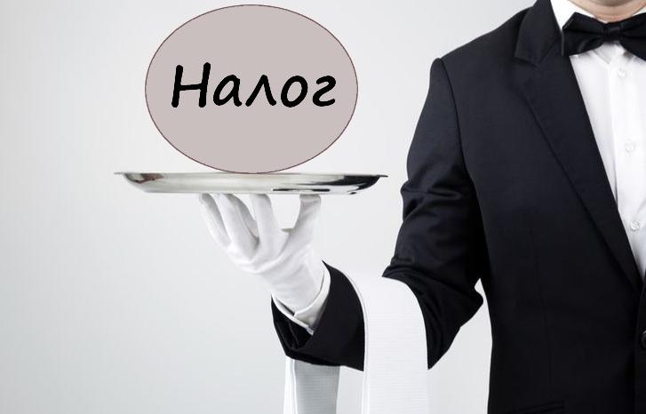 налогообложение_экономика_ндс_кафе_и_рестораны_финансы