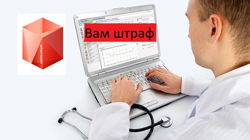 гис меркурий_штрафы