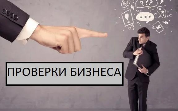 проверки_проверки_бизнеса_новости_бизнеса_законы_право