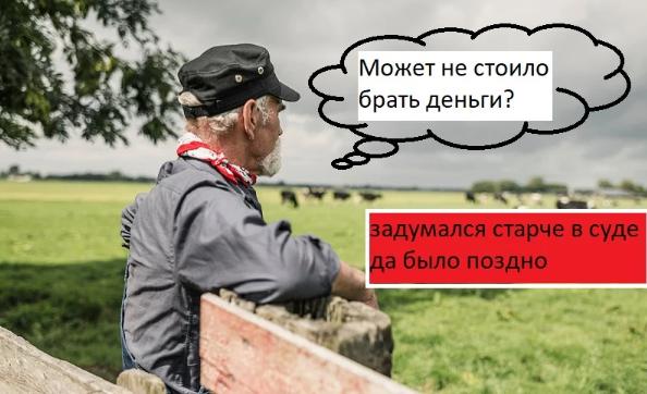 сельское_хозяйство_фермер_деньги_от_государства_липецк_чужие_деньги