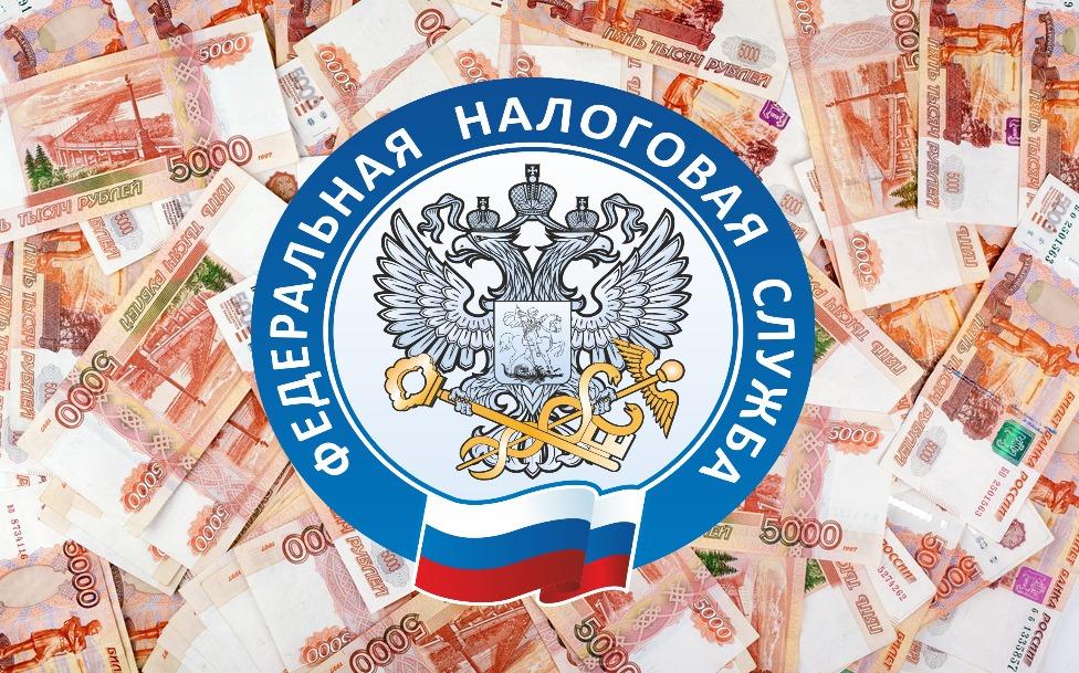 экономика_налогообложение_фнс_налоги_в_россии_финансы