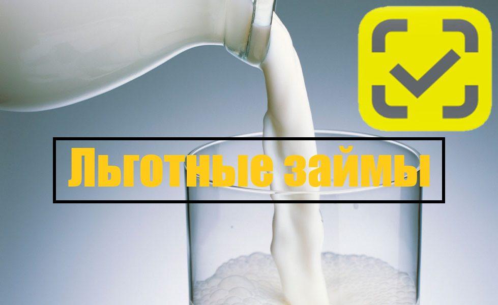 маркировка, правительство, молочная продукция, законопроект, льготные займы, производители