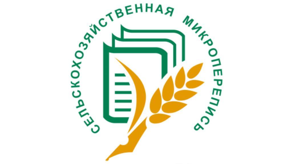 сельскохозяйственная_микроперепись_Минэкономразвития_законопроект_сельское_хозяйство_фермеры