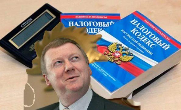 политика_экономика_анатолий_чубайс_налоговый_кодекс_россия