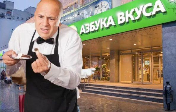 азбука_вкуса_супермаркеты_чаевые_деньги_система_поощрений