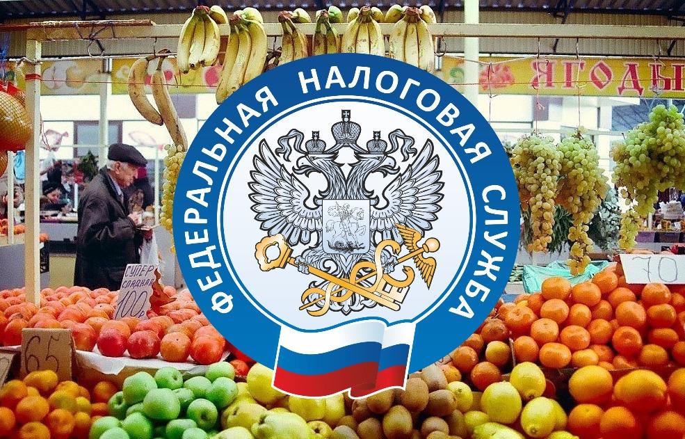 законы_налогообложение_продажи_рынки_фнс_россии