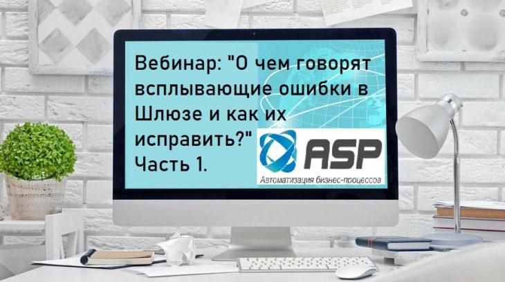 вебинар, асп, гис меркурий, интеграция меркурий, вебинар меркурий, эвсд, новости бизнеса