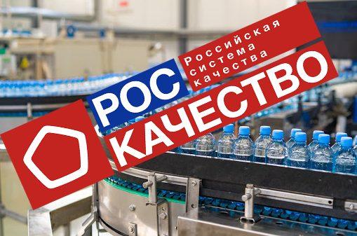 продукты_роскачество_производители_товары_россия