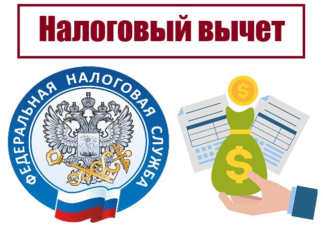 фнс_налоги_бухгалтерский_учет_общество_ндфл