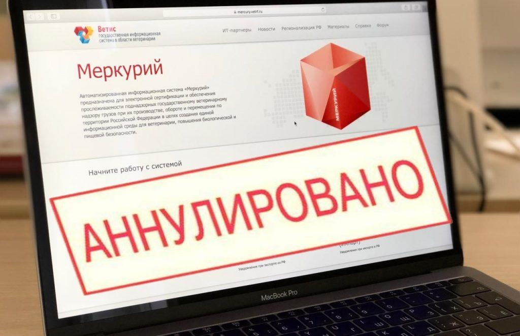 русопт, тд северный, гис меркурий, нарушения, проверки, фантомные предприятия, поставка товара