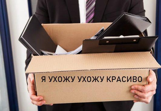 политика_реформы_чиновники_увольнение_сокращение_штата