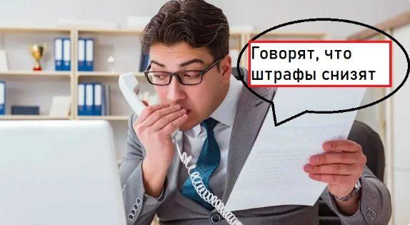 предпринимательство_штрафы_законы_право_финансы