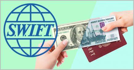 платежная система SWIFT, банковская система, SWIFT, Кириков, деньги, экономика, новости бизнеса