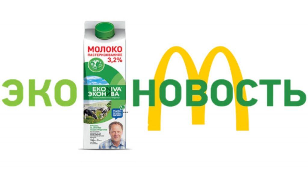 Макдоналдс, Эконива, поставки, сотрудничество, бизнес, молочная продукция, производство, кофейные напитки