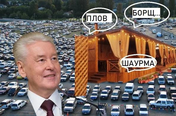 сергей_собянин_москва_парковки_кафе_москва_новости_бизнеса
