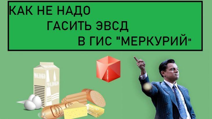 гис меркурий, штрафы, блокировка, нарушения, ЗАО «Киржачский молочный завод, ООО «Юрьево Поле»