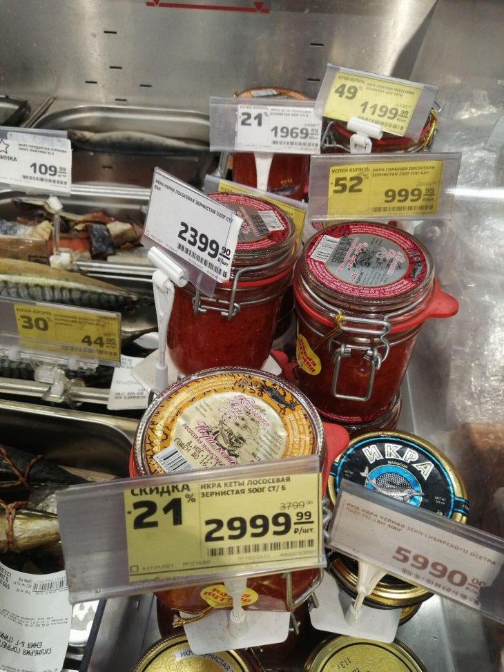 продукты цены красная икра цены икра лососевая магазин магнит
