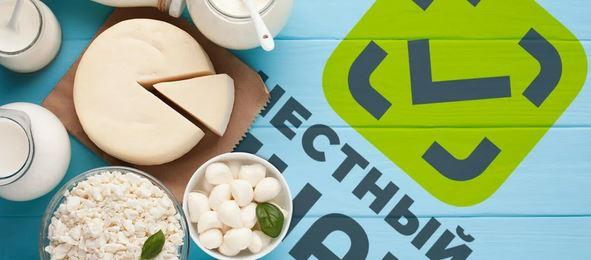 меры поддержки молочной отрасли, новости молоко, Честный ЗНАК, маркировка, молочные дебаты