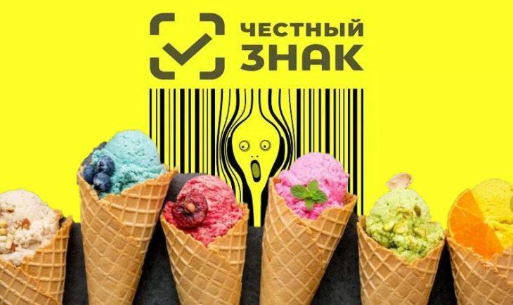 новости_маркировка_црпт_маркировка_мороженого_честный_знак_црпт