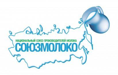 союзмолоко_производители_молоко_переработчики