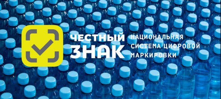 маркировка, питьевая вода, ЕАЭС, ЦРПТ, Честный знак, Минэкономразвития