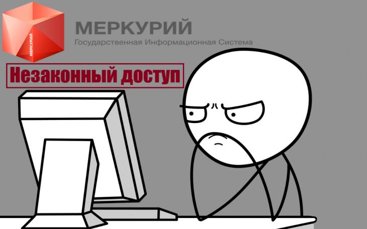 нарушение, порядок регистрации, ФГИС Меркурий, эВСД, Россельхознадзор