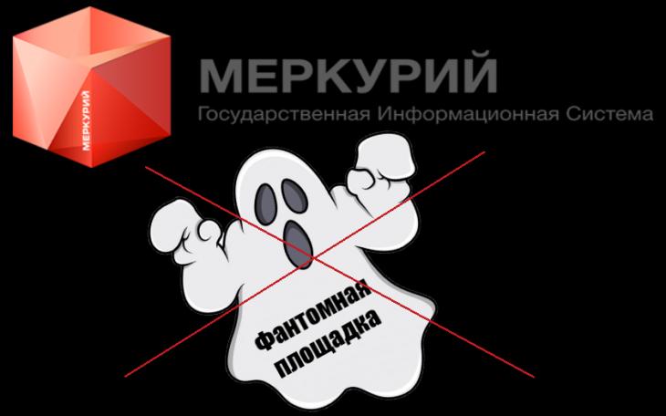 """ФГИС """"Меркурий, Россельхознадзор, нарушения, фантомные площадки, ИС """"Цербер"""""""